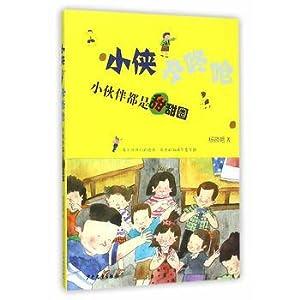 Xiaoxia Qi boom choke small partners are donuts(Chinese Edition): YANG XIAO YAN