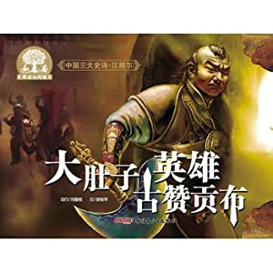 China's three epic Jiang Geer: pregnant hero: WEN ) LIU