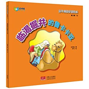 Parental idiom fairy tale picture book: the hasty Lucas Kaya(Chinese Edition): WU QI FENG . LUO ...