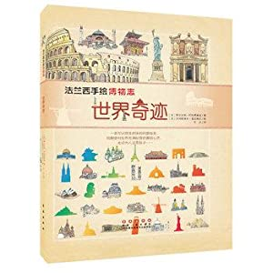 French hand-painted Natural History - Wonders of the World (Paperback)(Chinese Edition): FA ) WEI ...