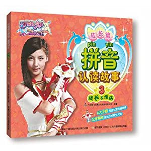 Princess magic arrows Infoprogramme Pinyin to recognize and read little magic fairy tale 3(Chinese ...