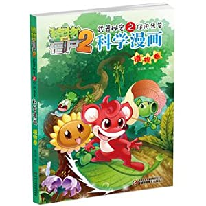Zombies 2 secret weapon you asked me answer scientific Comics plant volume(Chinese Edition): XIAO ...