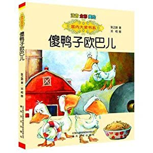 Domestic awards book series - silly duck Obama children (full color phonetic US-painted)(Chinese ...