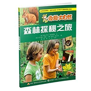 A tour of the forest(Chinese Edition): DE ] PA