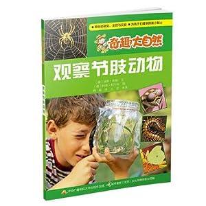 Observation of arthropods(Chinese Edition): DE ] AN KE . KU BO . WEN . [ DE ] A NUO KE ER BU . TU