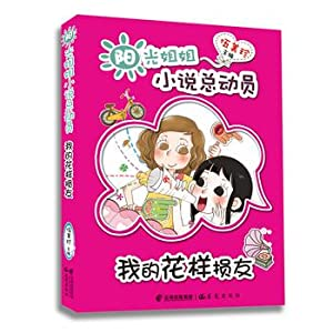 Sunshine sister Fiction Story - My Mood bad friends.(Chinese Edition): WU MEI ZHEN ZHU BIAN