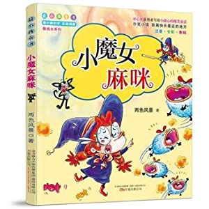 Children grow most minimal Book Series Small witch Ma Mi (painted phonetic version)(Chinese Edition...