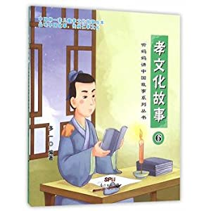 Listening to Mama Chinese Story Series - culture of filial piety story 6(Chinese Edition): DUO YI ...