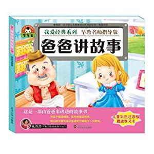 I love the classic series: Dad telling stories(Chinese Edition): YU QING FENG ZHU BIAN