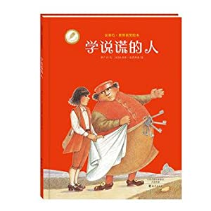 The World Gold Feather award-winning picture books: HAO GUANG CAI