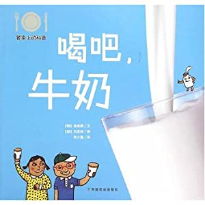 Drink milk (science on the table)(Chinese Edition): HAN ) LIU