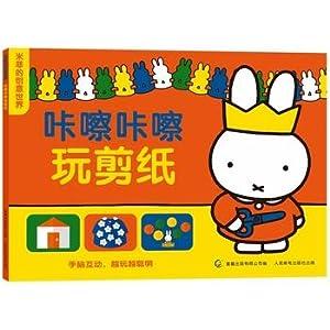 Miffy creative world - Kacha Kacha play paper cutting(Chinese Edition): YING ) DI KE BU LU NA ZHU ....