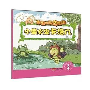 Small firefly Carlo few .4- Happy Animal Farm(Chinese Edition): YUE DU FANG