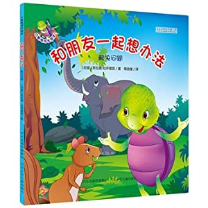 Small turtles grow purple picture book series: and friends together to find ways - to solve the ...