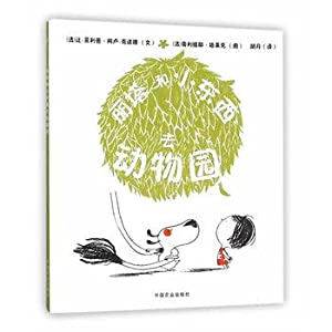 Rita and small things go to the zoo (Paperback)(Chinese Edition): FA ) A LU KE NUO DE WEN . ( FA ) ...