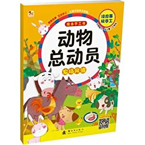 Animal Story Book Farm Hand Illustrated storm(Chinese Edition): GE LIN TU SHU