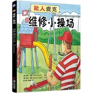 Repair small playground(Chinese Edition): MEI KAI LI. LIN QI ( Kelly Lynch ) ZHU