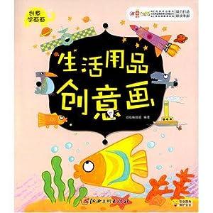 Creative learning to draw supplies Creative Videos(Chinese Edition): YOU FU BIAN JI BU BIAN