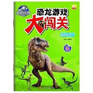 Jurassic World dinosaur big game checkpoints: Jurassic tour(Chinese Edition): TAN SHU HUI
