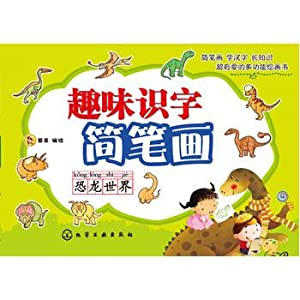 Literacy Fun stick figure. Dinosaurs(Chinese Edition): DENG YA BIAN HUI