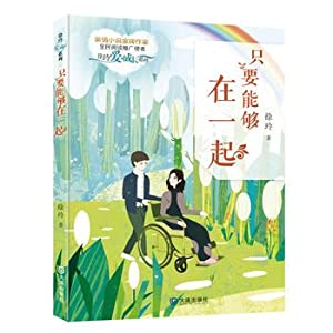 Xu Ling love grow as long as the series together(Chinese Edition): XU LING