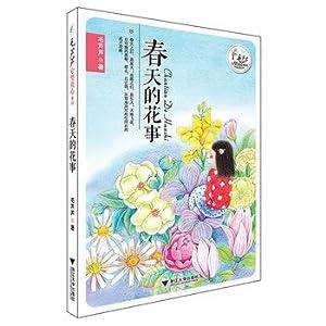 Mao Lo Lo watch innocence series - Spring blooming(Chinese Edition): MAO LU LU