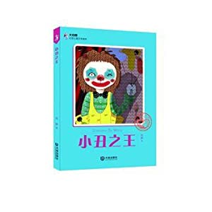 Beluga fantasy children's literature read library: King of Clowns(Chinese Edition): ZHOU JING