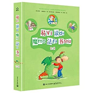 Read magic books (books 1-3) (full color)(Chinese Edition): DE ) HE CI HUO FU . ( DE ) KE LAO SI HA...