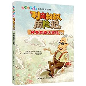 Read Uncle Leo started walking Adventures: The: YI ) YA