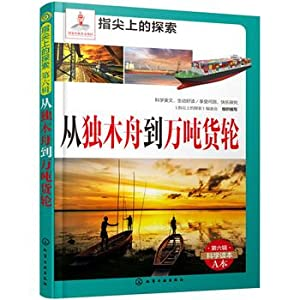 Explore fingertips - from canoe to ton freighters (with explicit and implicit lamp)(Chinese Edition...