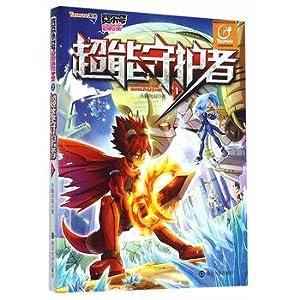 Purcell Adventure King Super Keeper 1(Chinese Edition): ZHU YU XU YAO