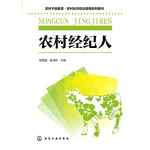 Rural Education and Rural Economic Cadre integrated management book series - rural brokers(Chinese ...