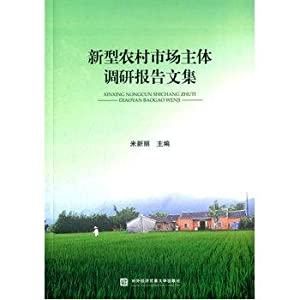 New main rural market research report Collection(Chinese Edition): MI XIN LI ZHU BIAN