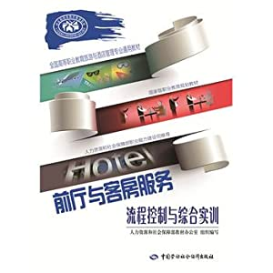 The lobby and room service process control and integrated training(Chinese Edition): XU SU ZHU BIAN