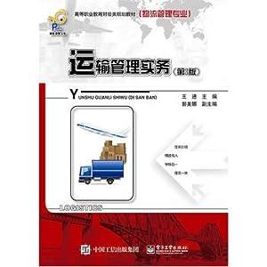Transportation Management Practice (3rd Edition)(Chinese Edition): WANG JIN ZHU BIAN