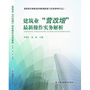 Building industry(Chinese Edition): LI XU HONG . ZHAO LI