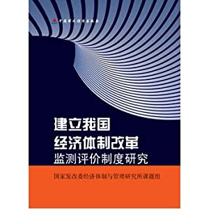 Establishment of Monitoring and Evaluation System of Economic Reform(Chinese Edition): GUO JIA FA ...