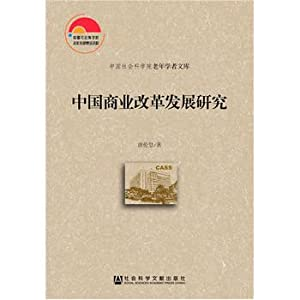 China Commercial Reform and Development Research(Chinese Edition): TANG LUN HUI