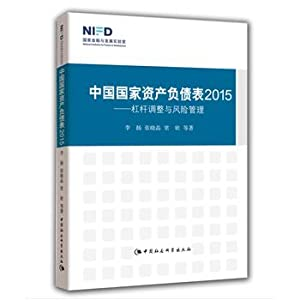 Chinese national balance sheet adjustment lever and Risk Management 2015--(Chinese Edition): LI ...