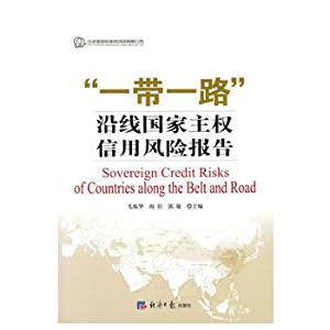 Along the way along the country's sovereign credit risk report(Chinese Edition): MAO ZHEN HUA ...