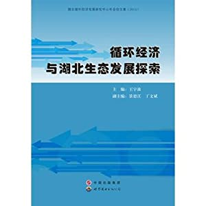 Circular economy Exploration and ecological development in Hubei(Chinese Edition): WANG NING BO