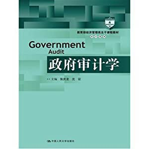 Government Auditing (Ministry of Education. Economics and Management Main Course materials Audit ...