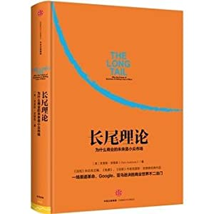 Long Tail: Why the future of business is a niche market(Chinese Edition): MEI ) AN DE SEN . QIAO ...