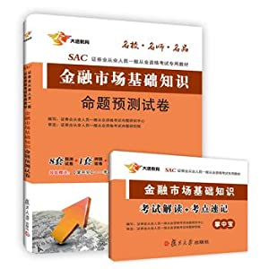 Great way education 2016 securities qualification examination special materials: basic knowledge of...