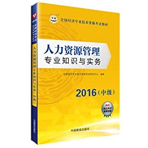 China plans 2016 national economic professional and: QUAN GUO JING