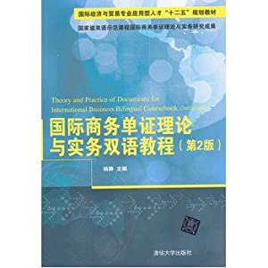 International business theory and practice of bilingual documents Tutorial (2nd Edition)(Chinese ...
