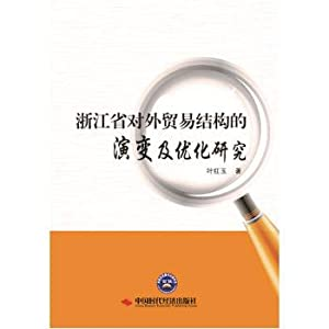 Evolution and Optimization of the structure of foreign trade in Zhejiang Province(Chinese Edition):...