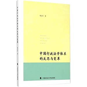Reflection and reform of China's administrative law system(Chinese Edition): TAO PIN ZHU
