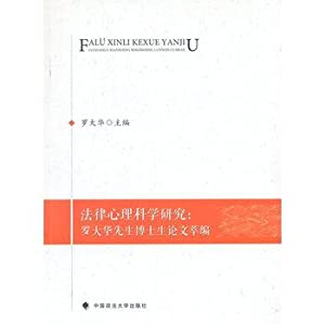 Legal Psychological Research Digest series on Mr. Luo Dahua doctoral(Chinese Edition): LUO DA HUA ...