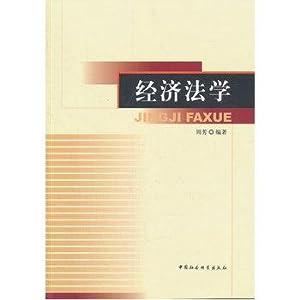 Economic Law(Chinese Edition): ZHOU FANG BIAN